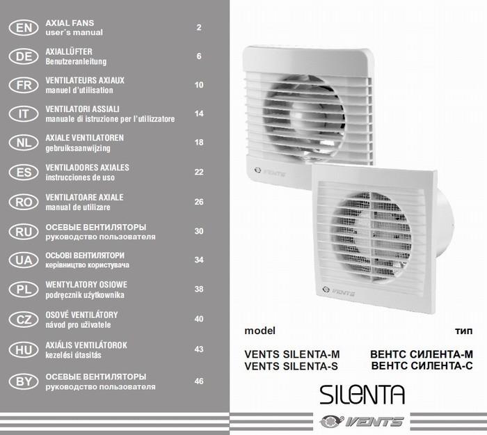 Руководство пользователя Vents silenta-M