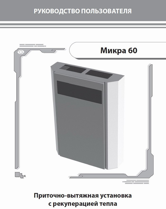 Руководство пользователя Микра 60 А3