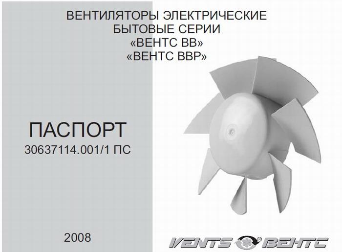 Паспорт вентилятора домовент ввр